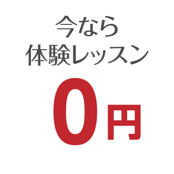 今なら体験レッスン0円