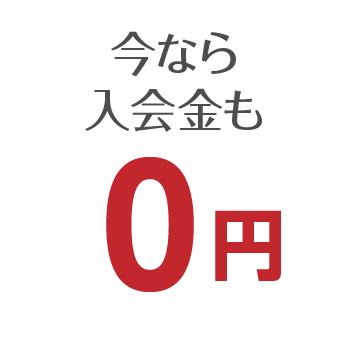 今なら入会金も0円